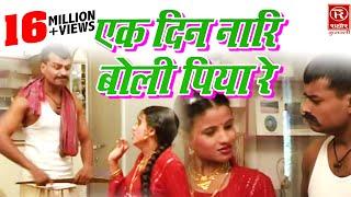 एक दिन नारि बोली पिया रे - Brijesh Shastri - New Dehati Chutkula 2017 - Rathore Cassettes
