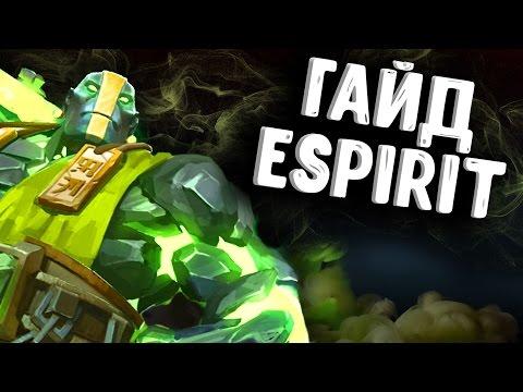 видео: ГАЙД НА earth spirit ПАТЧ 7.03 - ШКОЛА ДОТА 2 earth spirit
