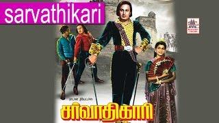 sarvathikari full movie mgr rare film சர்வாதிகாரி
