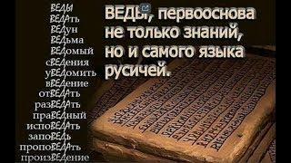 СЛАВЯНЕ ИЗ РОДА БОГОВ / РАСКОДИРОВКА СЛОВ