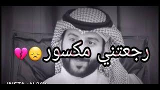 محمد آل سعيد / جاك الدور 💖/ حالات واتس اب حب / في دقيقة مع محمد ال سعيد