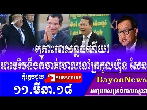 RFA Khmer Radio - Radio Free Asia - Today News On 11. March. 2018