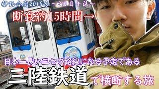 【完乗の旅#61】日本一長い三セク路線になる予定の三陸鉄道で三陸横断旅   鈍行列車で行く8日間/合宿2日目 午後