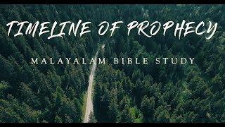Timeline Of Prophecy Part I