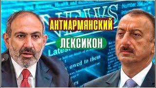 Антиармянский лексикон азербайджанских журналистов