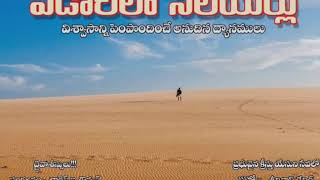 22nd september 2020 telugu bible verse yedarilo selayerlu ఎడారిలో సెలయేర్లు by bro srinivas david