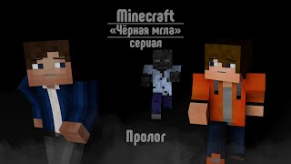 "Minecraft сериал ""Чёрная мгла"" - Пролог"