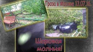 Шаровая Молния чуть не залетела на балкон!Гроза в Москве 13 июля 2016 года. Ball lightning.