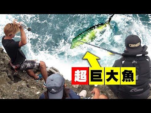 沖縄の超巨大魚を荒磯で仕留めた!#1【Eng Subs】【ショアジギング】【マンビカー】【シイラ】