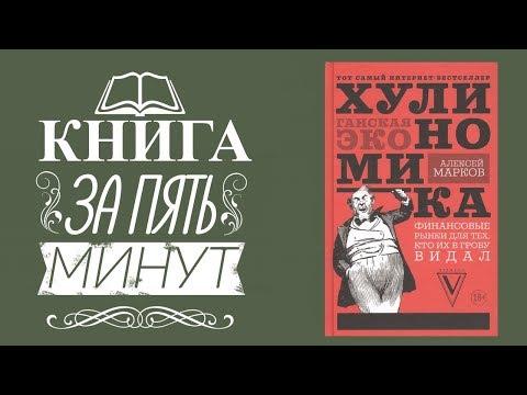 Книга Хулиганская экономика Алексея Маркова. Лучшие книги про экономику. Книга Хулиномика.