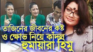 তাজিন আহমেদের কষ্টের জীবন নিয়ে লাইবে কাঁদল অভিনেত্রী হুমায়ারা হিমু | tazin ahmed