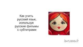 Как учить русский язык как иностранный по русским фильмам с русскими субтитрами