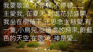 愛在春夏秋冬 - 曲詞游建年, 主唱淑雯姊妹 創作詩歌 thumbnail