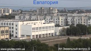 Квартира в Евпатории 15 школы фото, видео(http://gezlev.com.ua/, 2012-09-24T12:54:40.000Z)