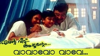 Malayalam Movie Song | Ente Veedu Apoontem | Vaavaavo Vaave...
