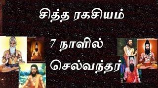 சித்த ரகசியம் 7 நாளில் செல்வந்தர் ஆவது எப்படி?- Siththarkal Manthiram- Sithar- sithargal-siddhar