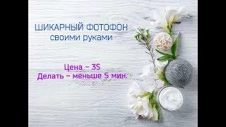 Шикарный ФОТОФОН своими руками
