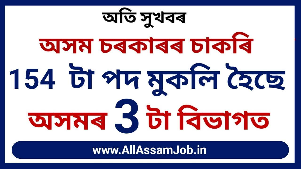 Assam Government Recruitment 2020 : Apply for 154 Posts in Various department of Assam