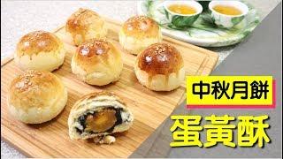 蛋黃酥 中式的中秋節#76【明聰Leo】