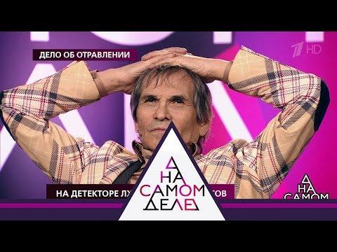 На детекторе лжи - Бари Алибасов. На самом деле. Выпуск от 04.07.2019