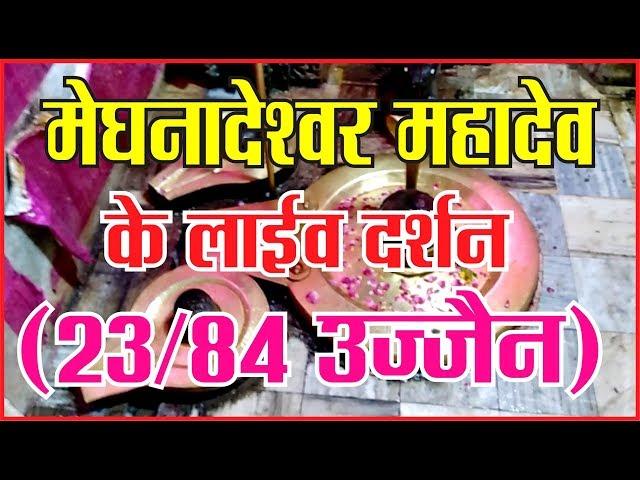 मेघनादेश्वर महादेव के लाईव दर्शन (23/84 उज्जैन),#hindi #breaking #news #apnidilli