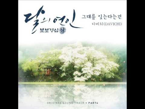 다비치 (DAVICHI) - 그대를 잊는다는 건 (Forgetting You) (Instrumental) [Moon Lovers OST Part.4]