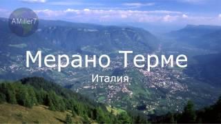 видео Термы Абано Терме: SPA и лечение, достопримечательности, как добраться