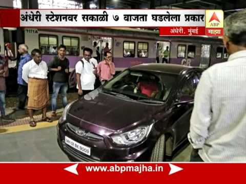 Mumbai : Andheri : Car on Railway Platform :Ranaji Cricketer in Police custody