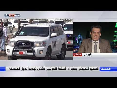 السفير الأميركي: الحوثيون يماطلون بتنفيذ اتفاق السويد  - نشر قبل 2 ساعة