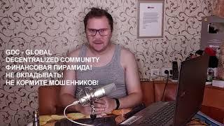 ХАЙП КЭШБЕРИ! - GDC HYIP -  ПИРАМИДА