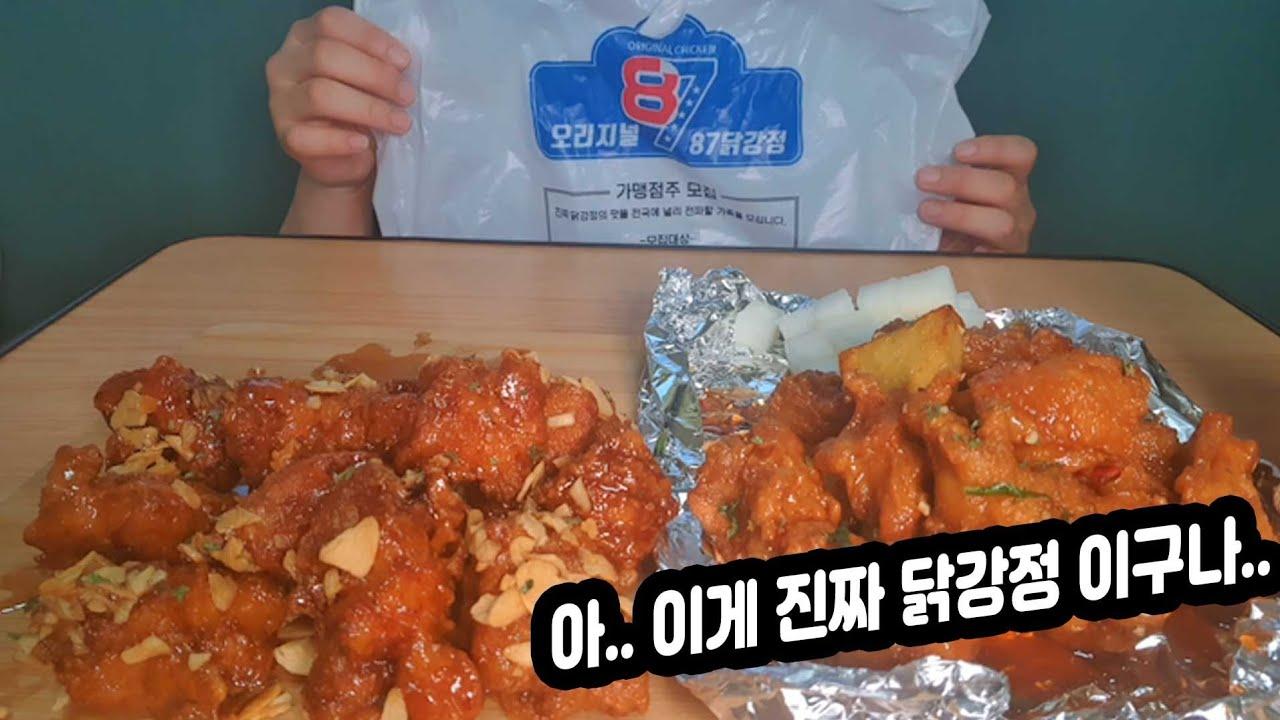 87닭강정 매운강정/마늘강정  [ 아.. 이게 진짜 닭강정이구나... ' ]  Chicken Gangjeong  ASMR eating show