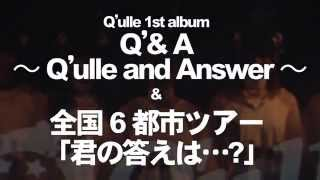 1st album Q'&A~Q'ulle and Answer~ 全国6都市ツアー予約受付中! http...