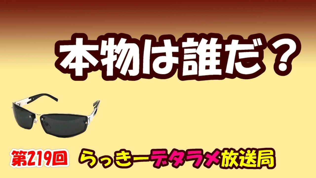らっきーデタラメ放送局☆第219回...