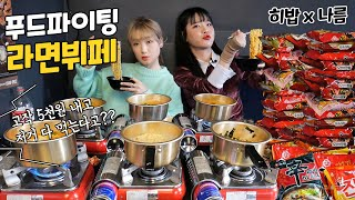 2 Women eating 20 bags of Ramen noodles mukbang(with 6 gas burners)