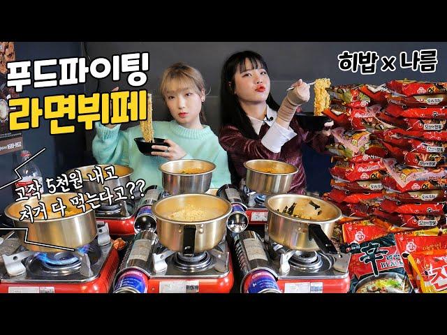[푸드파이팅] 히밥이와 5천원 라면 무한리필 식당 털어버렸습니다!  라최몇 도전 먹방! ㅣ Challenge korean mukbang 히밥 x 나름