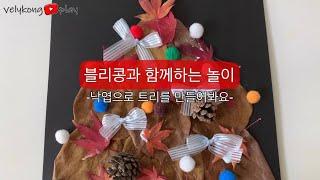 [블리콩플레이] 엄마표미술놀이_낙엽으로 트리를 만들어봐…
