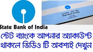 State Bank of India (SBI), New Rules For SBI Customers, Minimum Balance