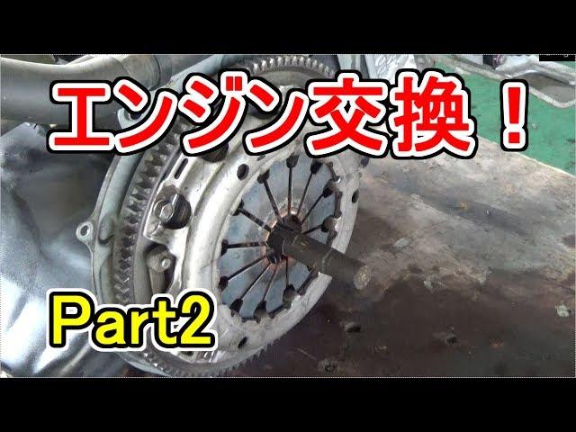 オーバーヒートが原因でエンジンを交換する事に・・・【Part2】