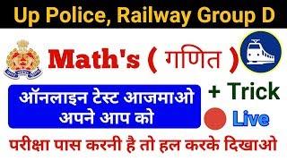 🔴 Maths गणित | Up police, Railway Group D | online test 2018