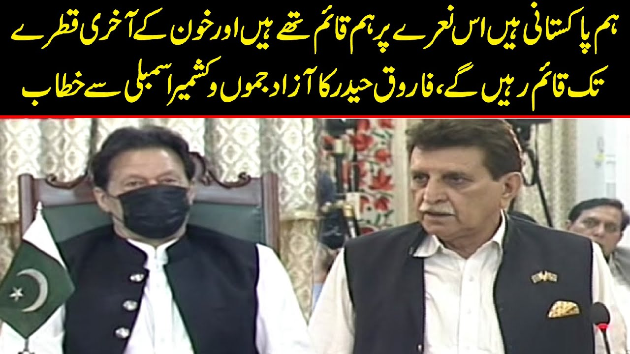 We are Pakistanis and remain Pakistanis till our last breath | PM AJK Raja Farooq Haider