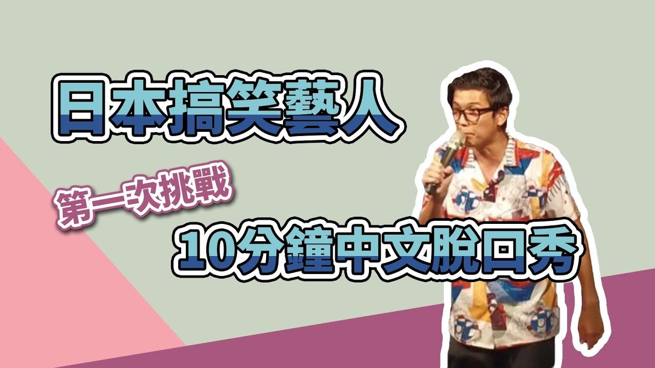 日本的搞笑藝人 第一次挑戰 講10分鐘的中文脫口秀