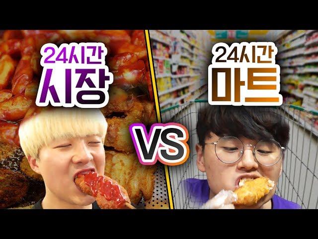 24시간동안 시장 음식 VS 마트 음식!! 정말 시장 음식이 더 저렴할까??ㅣ파뿌리
