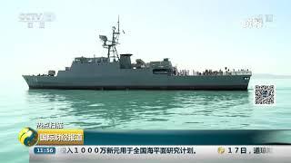 [国际财经报道]热点扫描 伊朗称救援一艘外国故障油轮| CCTV财经