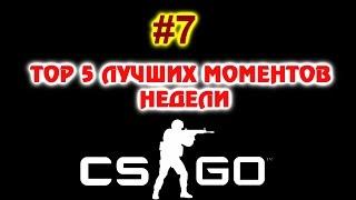 CS:GO - ТОП 5 ЛУЧШИХ МОМЕНТОВ НЕДЕЛИ #7