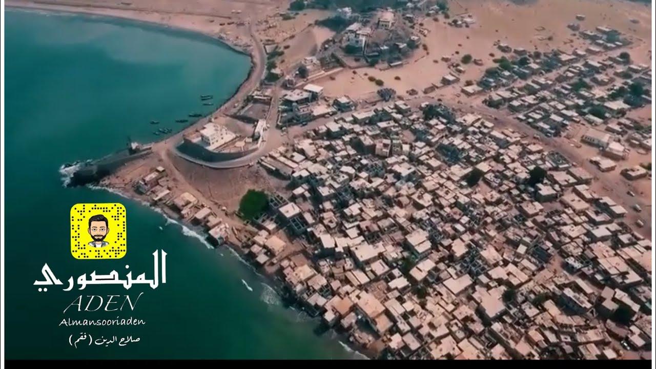 المنصوري - عدن صلاح الدين ( فقم )