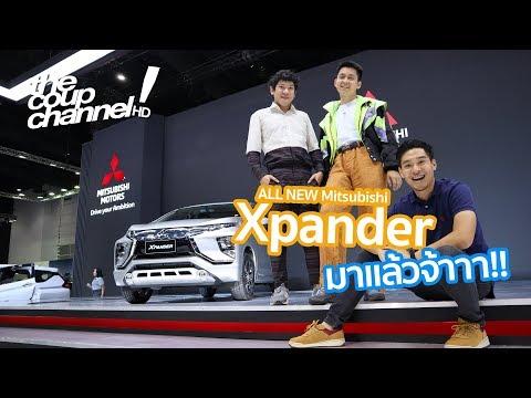 รีวิวเจาะลึก NEW Mitsubishi Xpander มาช้าแต่ว่าปั๊วะ! - วันที่ 05 Sep 2018
