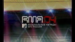 �������� ���� Премия MTV -  russia 2004 ������
