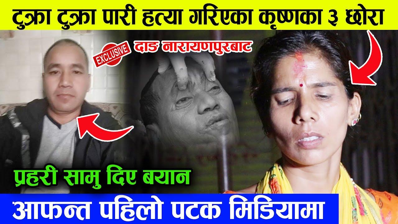 Download Exclusive: मध्य रातमा ,Krishna Bahadur Bohora का आफन्त पहिलो पटक दाङ्गबाट मिडियामा krishna Bohora