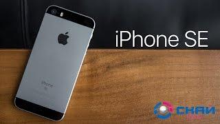 iPhone SE обзор характеристики распаковка и опыт использования