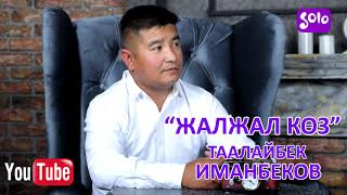Таалайбек Иманбеков - Жалжал коз / Жаны ыр 2018